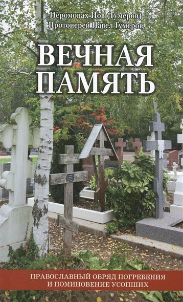 все цены на Иеромонах Иов, Гумеров П. Вечная память. Православный обряд погребения и поминовения усопших
