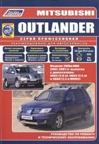 Mitsubishi Outlander. Модели 2WD&4WD 2002-2007 гг. Руководство по ремонту и техническому обслуживанию