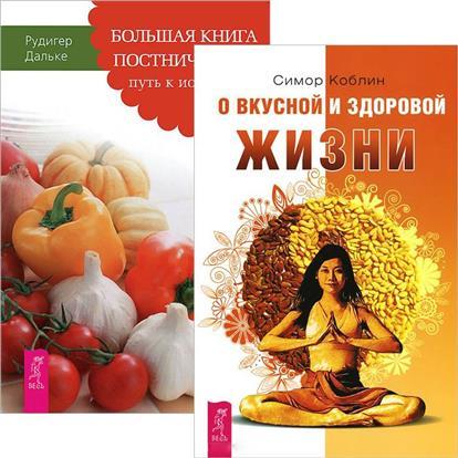 Коблин С., Дальке Р. О вкусной и здоровой жизни. Большая книга постничества (комплект из 2 книг) книга о вкусной и здоровой пище