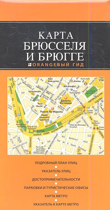 Карта Брюсселя и Брюгге карта брюсселя и брюгге