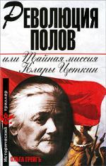 Революция полов или Тайная миссия Клары Цеткин