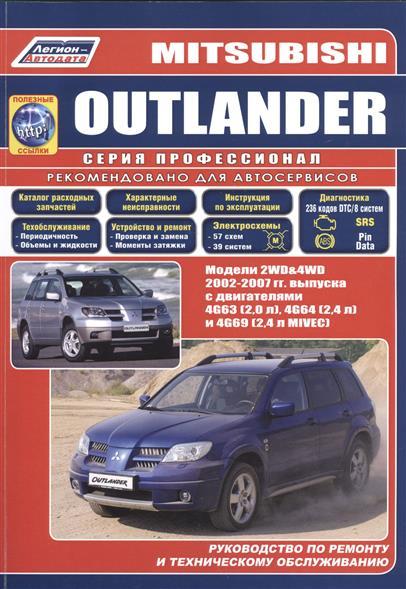 Mitsubishi Outlander. Модели 2WD&4WD 2002-2007 гг. Руководство по ремонту и техническому обслуживанию mitsubishi galant legnum aspire модели 2wd