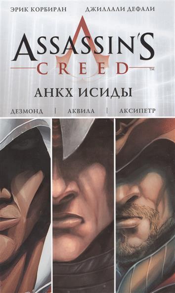 Assassin`s Сreed: Анкх Исиды