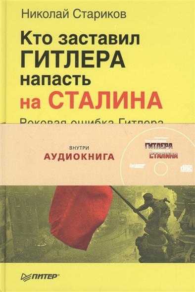 Стариков С. Кто заставил Гитлера напасть на Сталина кто заставил гитлера напасть на сталина аудиокнига для скачивания