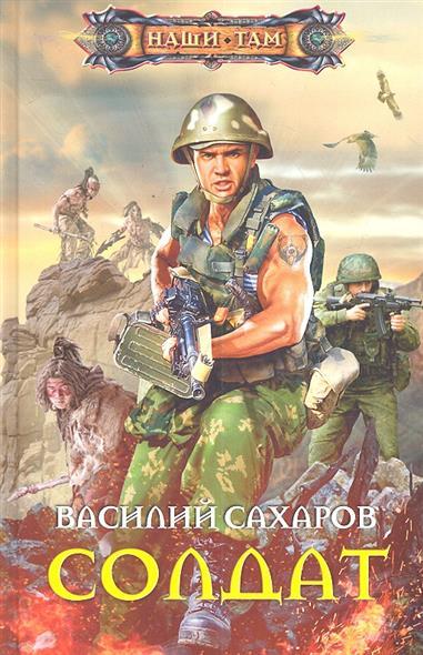 Сахаров В. Солдат сахаров в солдат