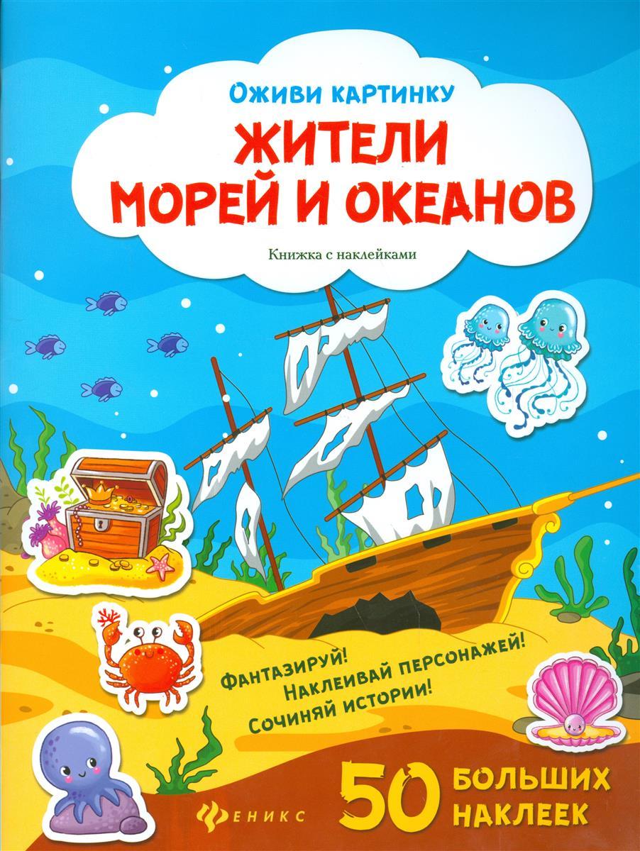 Силенко Е. (ред.) Жители морей и океанов. Книжка с наклейками. 50 больших наклеек эксмо животные морей и океанов с наклейками