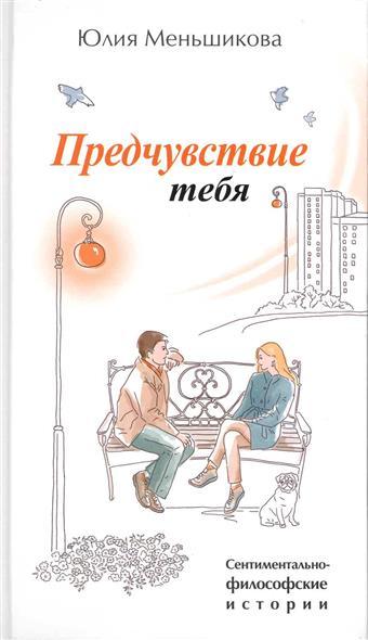 Меньшикова Ю. Предчувствие тебя меньшикова ю свежий взгляд или в париже уже весна page 3