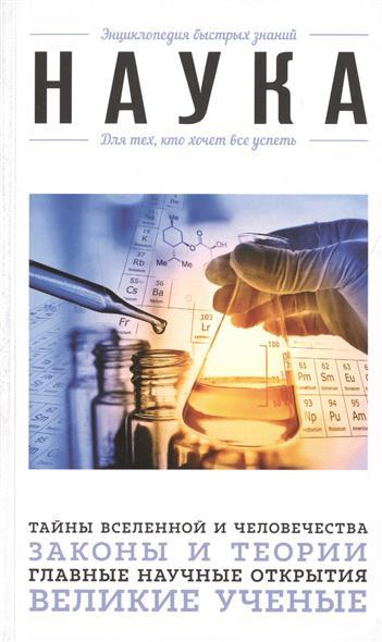 Наука для тех, кто хочет все успеть