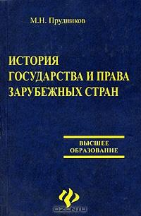 История гос-ва и права зарубеж. стран