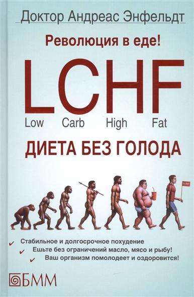 Революция в еде! LCHF. Low. Carb. Higt. Fat. Диета без голода