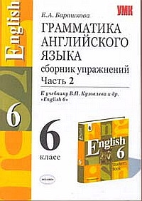 Грамматика англ. языка 6 кл Сб. упр. ч.2