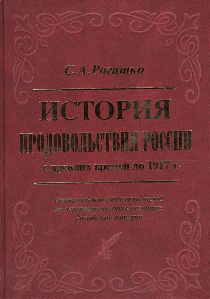 История продовольствия России с древних времен до 1917 г. Историко-экономический взгляд на агропромышленное развитие Российской империи