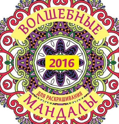 Волшебные мандалы для раскрашивания на 2016 год
