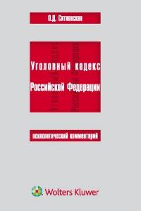 Уголовный кодекс РФ Психологический комм.