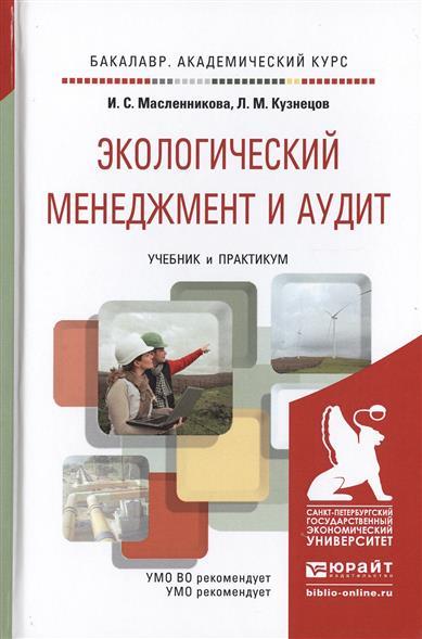 Масленникова И.: Экологический менеджмент и аудит. Учебник и практикум для академического бакалавриата