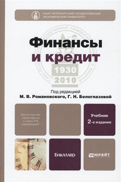 Романовский М.: Финансы и кредит Учебник