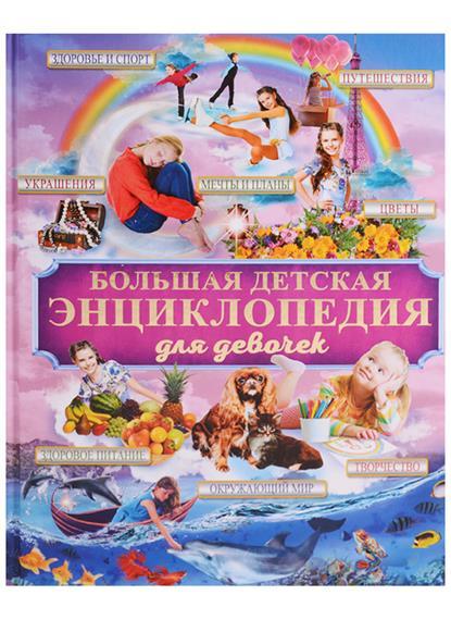 Большая детская энциклопедия для девочек от Читай-город