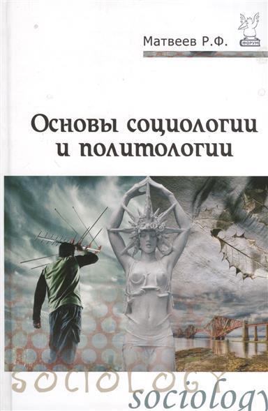 Матвеев Р. Основы социологии и политологии. Учебное пособие