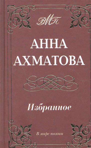 Ахматова Избранное