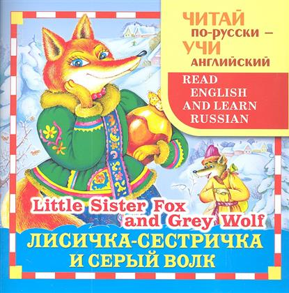 Лисичка-сестричка и серый волк. Little Sister Fox and Grey Wolf. Русская народная сказка