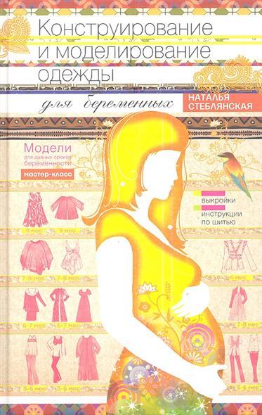 верхний трикотаж конструирование и моделирование Стеблянская Н. Конструирование и моделирование одежды для беременных