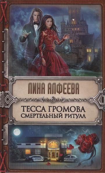 Алфеева Л. Тесса Громова. Смертельный ритуал алфеева л аккад дэм и я адептка хаоса