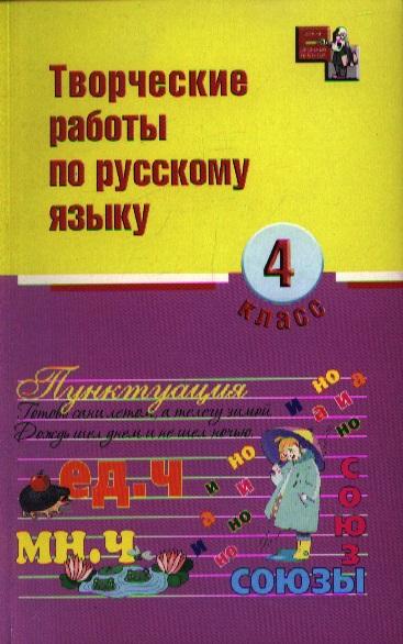 Родина И.: Творческие работы. Русский язык. 4 класс. Издание второе