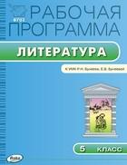 Рабочая программа по Литературе 5 класс к УМК Р.Н. Бунеева, Е.В. Бунеевой (М.: Баласс)