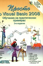 Дейтел П., Дейтел Х., Эйр Г. Просто о Visual Basic 2008 visual basic课程设计(附cd rom光盘1张)