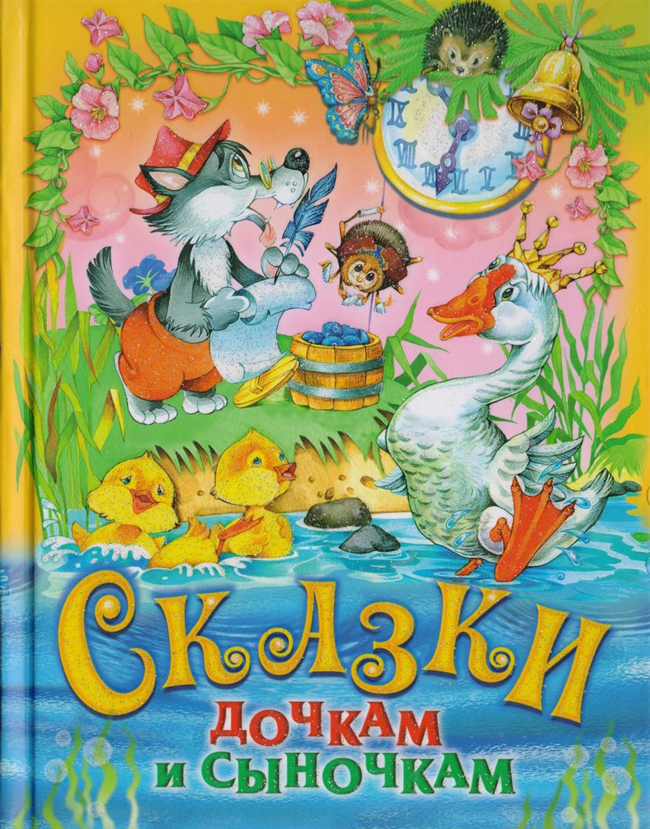 Агинская Е. (ред.) Сказки дочкам и сыночкам