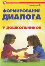 Формирование диалога у дошкольников