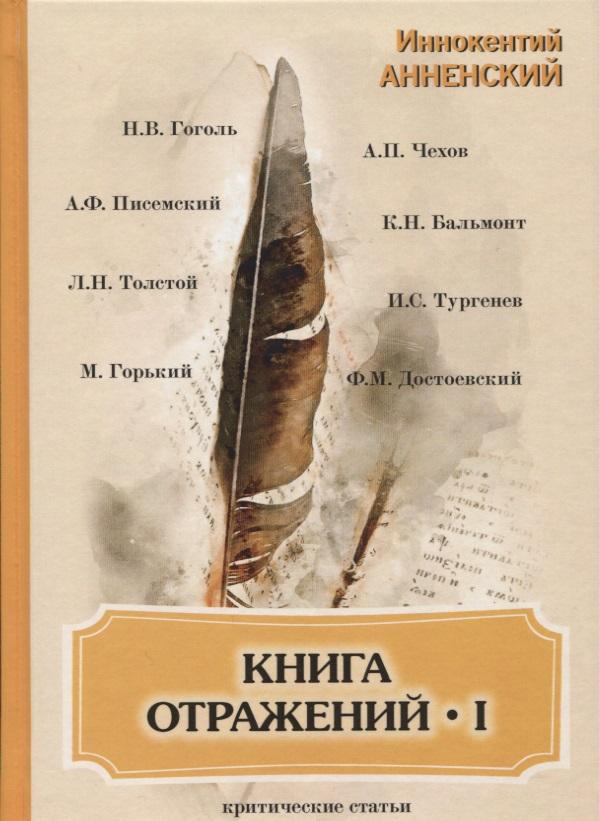 Анненский И. Книга отражений I: критические статьи книга отражений
