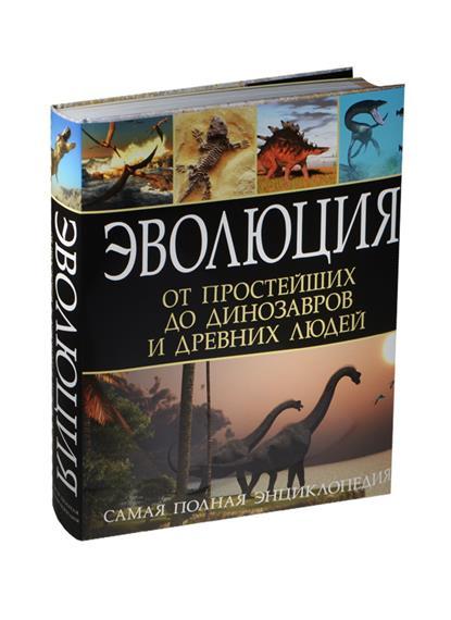 Эволюция. От простейших до динозавров и древних людей. Самая полная энциклопедия