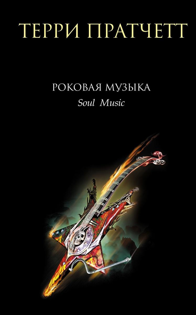 Пратчетт Т. Роковая музыка книги эксмо роковая музыка
