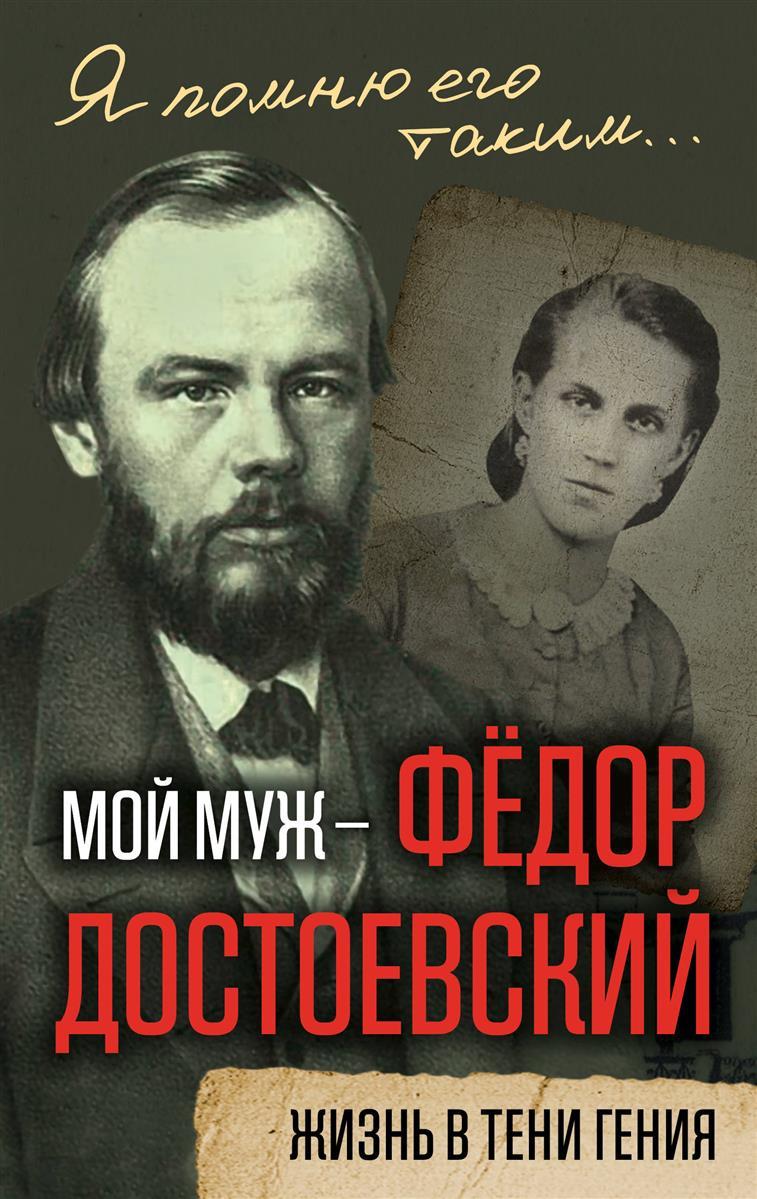 Достоевская А. Мой муж – Федор Достоевский. Жизнь в тени гения