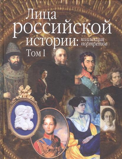 Лица российской истории: коллекция портретов. Том I