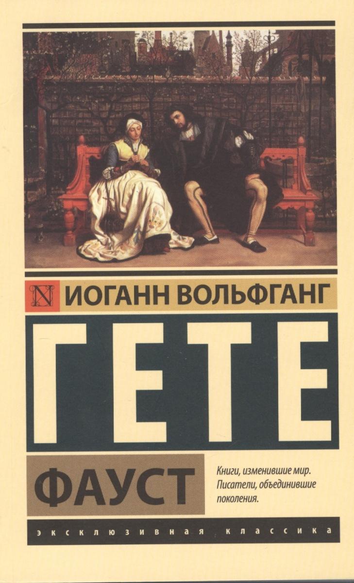 Гете И. Фауст гете и в фауст трагедия т 9 кн 1