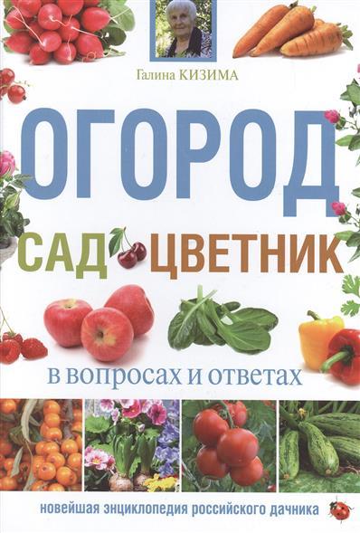 Кизима Г. Огород, сад, цветник в вопросах и ответах