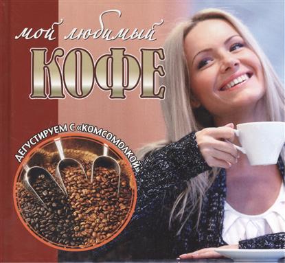 Мой любимый кофе (+подарок: 3 пакетика кофе) (6+)