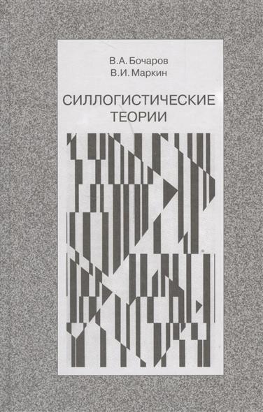 Бочаров В., Маркин В. Силлогистические теории александр маркин александр маркин дневник 2011 2015 isbn 978 5 98144 213 1
