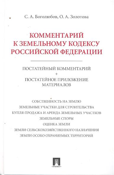 Комм. к Земельному кодексу РФ