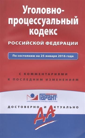 Уголовно-процессуальный кодекс Российской Федерации. По состоянию на 25 января 2016 года