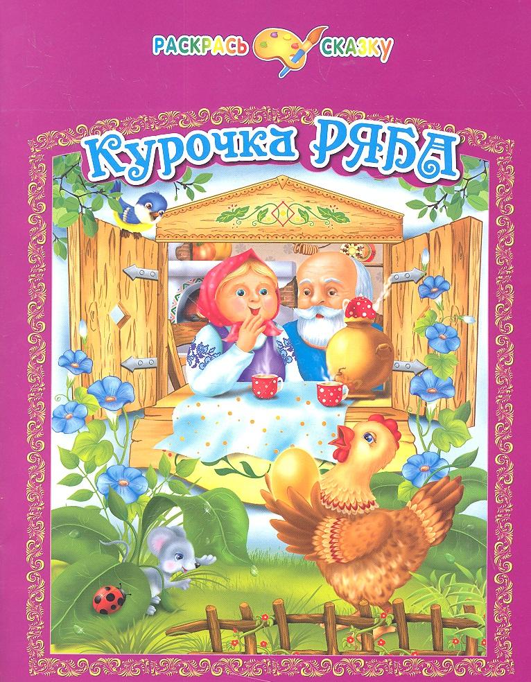 Панфилов С. (худ.) Курочка Ряба ISBN: 9785386049713 симонов павел курочка ряба 21 век