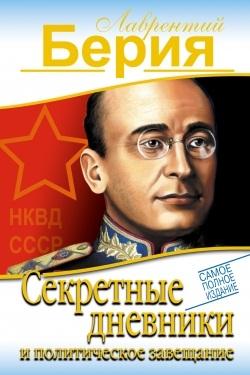 Берия Л. Секретные дневники и политическое завещание. Самое полное издание