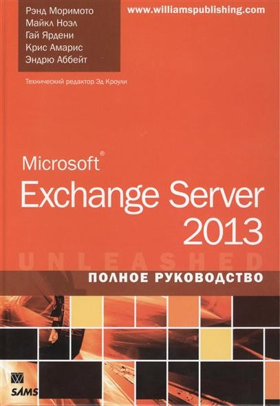 Моримото Р., Ноэл М., Ярдени Г., Амарис К. и др. Microsoft Exchange Server 2013 Полное руководство jim mcbee microsoft exchange server 2003 advanced administration isbn 9780470056561