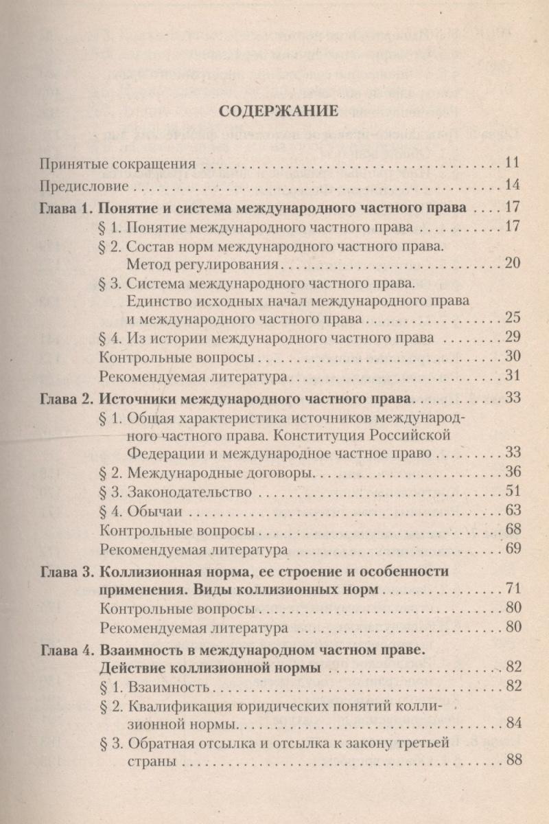 Марышева Н. (ред.) Международное частное право Марышева