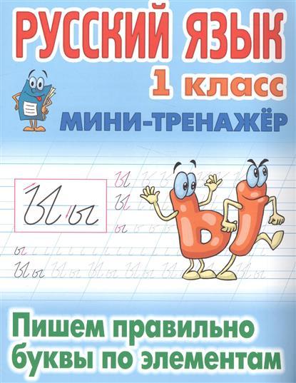 Русский язык. 1 класс. Пишем правильно буквы по элементам