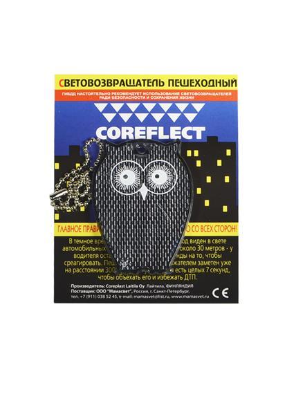 Световозвращающая подвеска Coreflect Сова черный (51011.20) (Мамасвет)