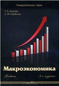 Макроэкономика Уч.