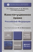 Конституционное право Российской Федерации. Учебник для академического бакалавриата. 3-е издание, переработанное и дополненное
